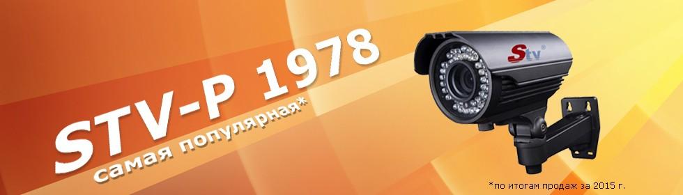 Уличная видеокамера STV-P 1978